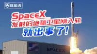第232期 美国对付中国绝密卫星丢了