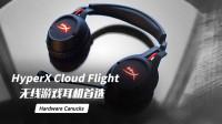 HyperX Cloud Flight 无线游戏耳机首选