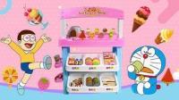 多啦A梦和大雄冰淇淋商店的故事!