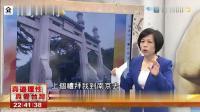 台媒: 看到大陆中山陵, 心里面很感动。台湾却在丢掉历史