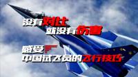 台湾飞行员训练被骂吃大便