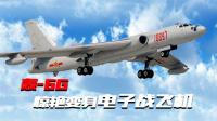 轰-6G惊艳变身电子战飞机