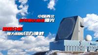 首曝光!中国西北反导雷达基地引热评