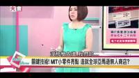 台湾节目: 台湾媒体终于承认技术比大陆落后了, 2018再不改进就完了!