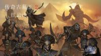 战锤2全面战争传奇古墓王-不朽大帝塞特拉2红云山