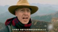 外国教授研究长城的百万兵力分配后, 瞬间被中国古人的智慧征服!
