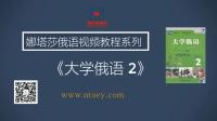 娜塔莎俄语【大学俄语2】新东方大学俄语第二册视频教学