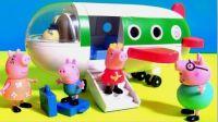 粉红猪小妹- 假日飞机 度假 玩具开箱 小猪佩奇 FunToyz原创娱乐