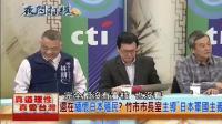 台湾节目: 黄智贤怒斥林志坚, 忘了历史, 就回去问问你的先人