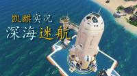 凯麒《深海迷航》结局篇章 报告指挥部 逃逸火箭现在发射!