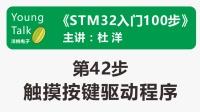 STM32入门100步(第42步)触摸按键的原理与驱动