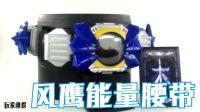 【玩家角度】超级风鹰能量腰带 铠甲勇士风鹰侠