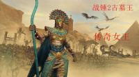 (星云)战锤2传奇古墓王-至高女王卡莉达