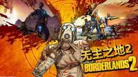 【安久熙】[无主之地2]Borderlands 2-第1期(巨丑的帅哥杰克)