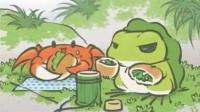 【旅行青蛙】看看你家蛙儿子趁你不在都在干什么?