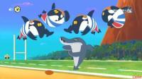 趣味动画: 沙滩举行橄榄球比赛, 鲨鱼哥战鲸鱼帮!