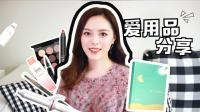 【默小宝】2018第一支爱用品分享~护肤/彩妆/卷发棒/书/吃的...包罗万象!