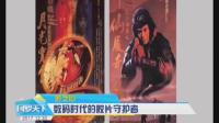 江苏电视台: 数码时代的胶片守护者 12.30网罗天下