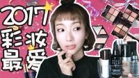 「西西」2017美妆大赏 - 彩妆篇 微博: Sisi曾西西西