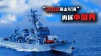"""美国邀请中国参加""""2018环太军演"""""""