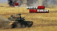 性能超牛 中国99式坦克获国际认可