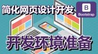 02.Bootstrap开发环境准备