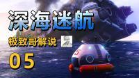极致哥《深海迷航》05: 探秘海蛇洞解锁净水器电池充电器