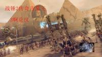 战锤2传奇古墓王-不朽大帝塞特拉3初见阿克汉