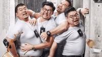 泰国喜剧电影《超重警官》2017年上映超清预告片抢先看