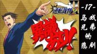【蓝月解说】逆转裁判2 全剧情攻略视频 #17【马戏兄弟的悲剧】