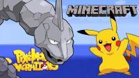 ★我的世界神奇宝贝★77 经典对战+躲猫猫! 皮卡丘如何战胜大岩蛇? 小宝趣玩Minecraft