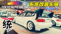 【中文】Part.1 统哥带你直击惊喜不断的2018日本东京改装车展!Auto Salon