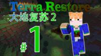 Terra Restore2 大地复苏2 #1 拯救大陆就交给勇者我吧!#savage#