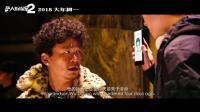 《唐人街探案2》曝终极预告 王宝强刘昊然肖央cosplay女护士
