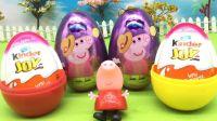 小猪佩奇拆粉红猪小妹健达奇趣蛋