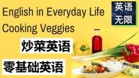 零基础英语: 炒菜英语 | 生活英语口语 | 从零开始学英语 | 英语无限