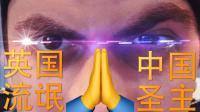 【拂菻坊】英国流氓受中国圣主指点(决定以后再不骂人! )