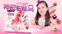人工智能AI机器人小马宝莉玩具百变时尚秀, 三国混血萌娃中文太溜, Lucas和Lily玩具