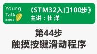 STM32入门100步(第44步)触摸按键滑动程序