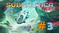 在极光号内部探险!   Subnautica #3 (美丽水世界, 深海迷航)
