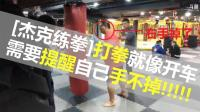 【杰克练拳】打拳一定要注意这一点 防守也是进攻! ! !