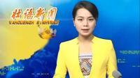 上林壮语新闻2018年1月27日