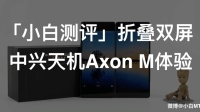 「小白测评」折叠双屏 中兴天机Axon M体验