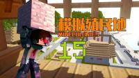 我的世界Minecraft1.12《模拟殖民地趣味模组生存EP15 渔夫小屋》安逸菌解说