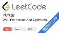 花花酱 LeetCode 282. Expression Add Operators