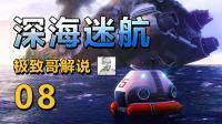 极致哥《深海迷航》08: 解锁聚苯胺制造防御模块大战幽灵利维坦