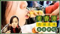 香港网红店美食超强攻略