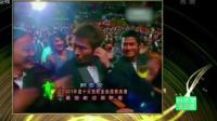 好浪漫! ! 许志安力压陈奕迅、郭富城夺得2001最佳歌手后, 当场表白郑秀文! ! !
