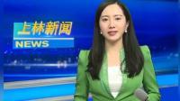 上林新闻2018年01月30日
