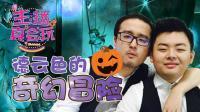 【主播真会玩】127: 德云色的奇幻冒险!